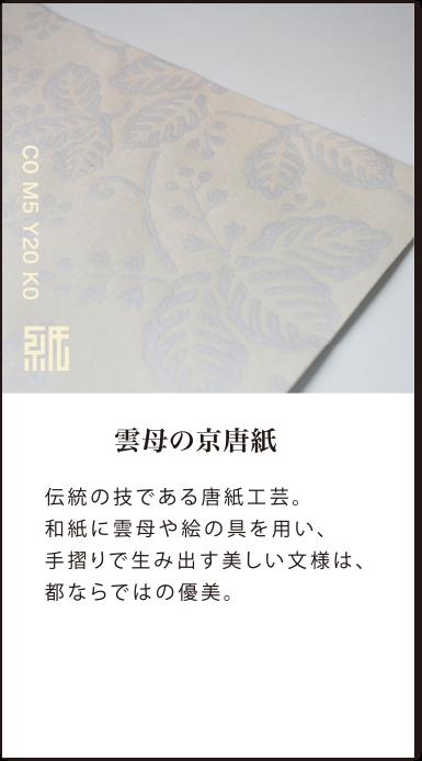 雲母の京唐紙 伝統の技である唐紙工芸。和紙に雲母や絵の具を用い、手刷りで生み出す美しい文様は、都ならではの優美。