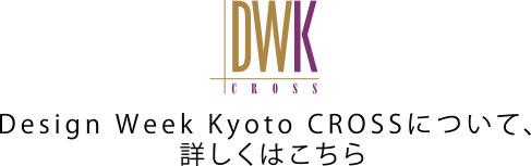Design Week Kyoto CROSSについて、詳しくはこちら