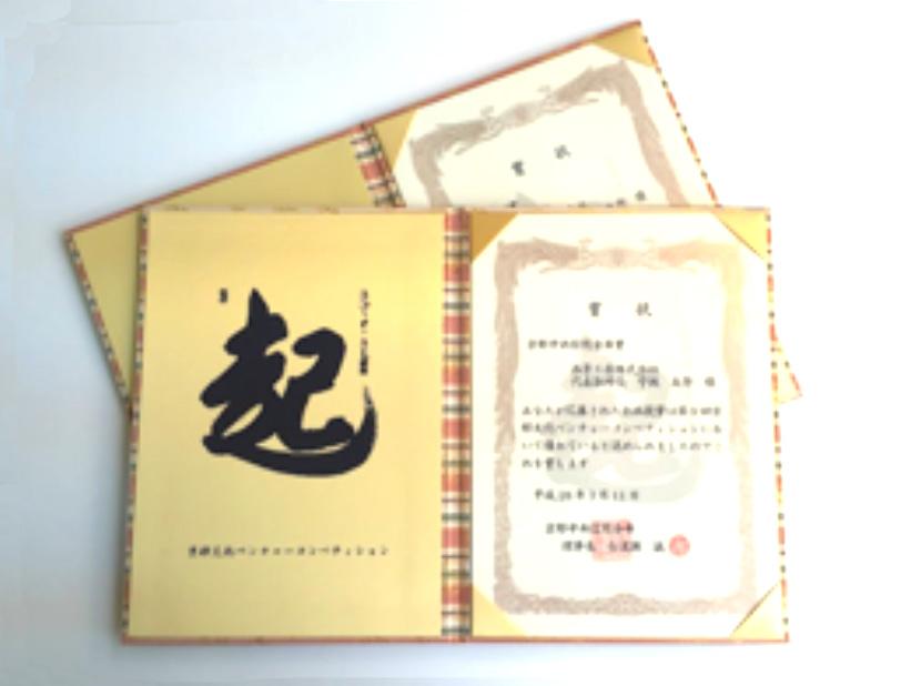 京都文化ベンチャーコンペティション