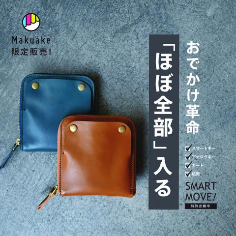 【Release】新製品 SMART MOVE! <br>クラウドファンディングサイト「Makuake」で一週間で2000%達成