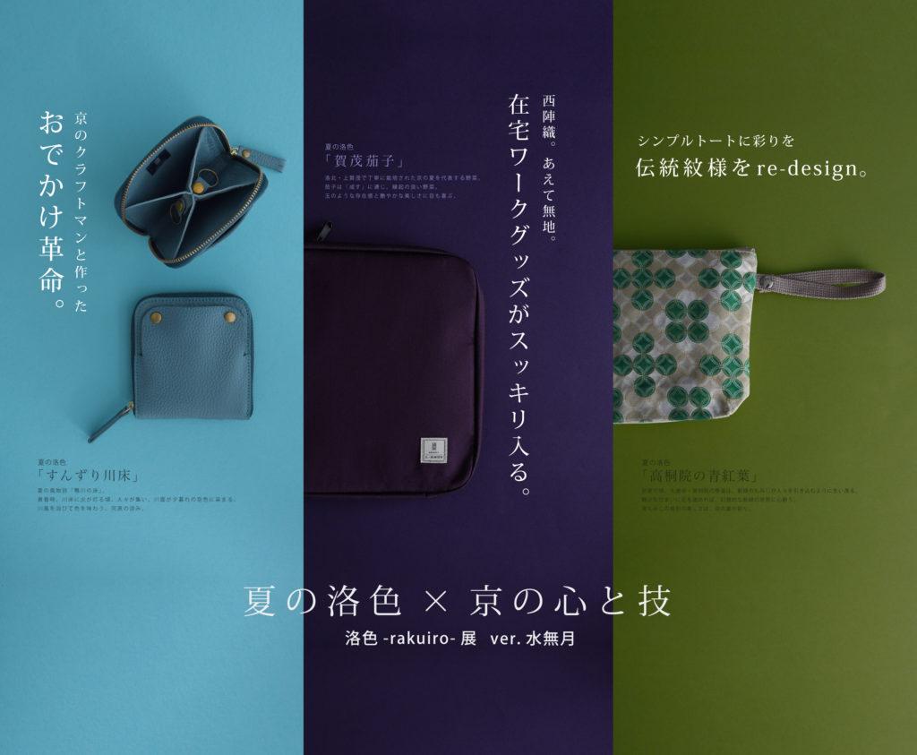 東急ハンズ京都店でPOP UP「洛色-rakuiro-展 ver.水無月」を開催いたします。(6月1日~15日)